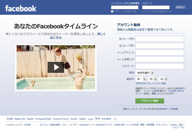 Facebook(フェイスブック)とは?